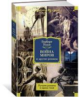 Герберт Уэллс: Война миров и другие романы