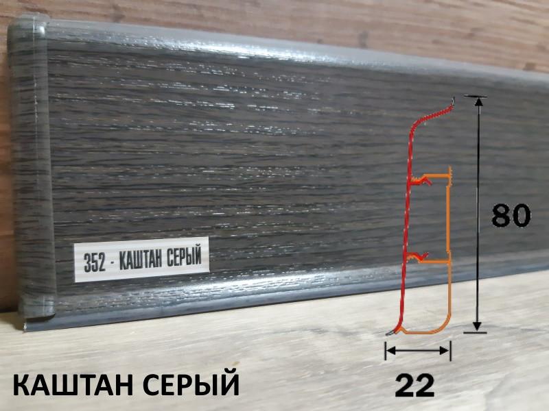 Плінтус для підлоги з ПВХ темного кольору висота 80 мм довжина 2,2 м Каштан Серый