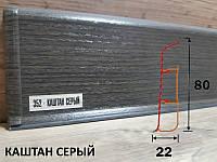 Плінтус для підлоги з ПВХ темного кольору висота 80 мм довжина 2,2 м Каштан Серый, фото 1
