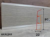 Напольный пластиковый плинтус с кабель-каналом, высота 80 мм длина 2,2 м Акация