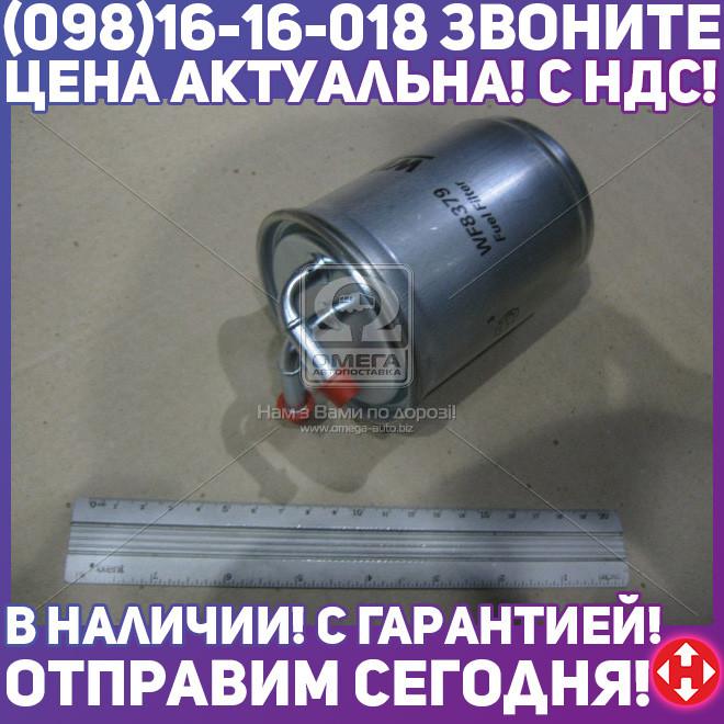 ⭐⭐⭐⭐⭐ Фильтр топливный VAG 1.4, 1.6 TDI (производство  WIX-FILTERS) СИАТ,ШКОДА,ФОЛЬКСВАГЕН,ИБИЦA  4,ИБИЦA  5,КОРДОБA,ПОЛО,РAПИД,РООМСТЕР, WF8379