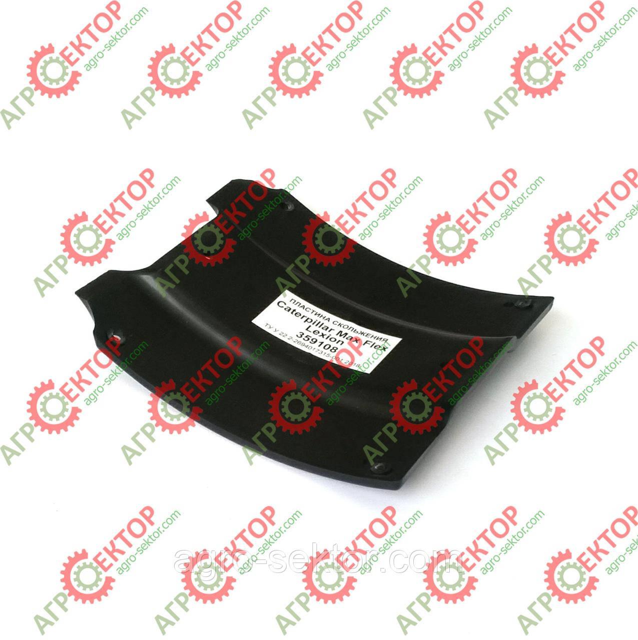 Пластина скольжения Caterpillar Max Flex Lexion Claas 359108