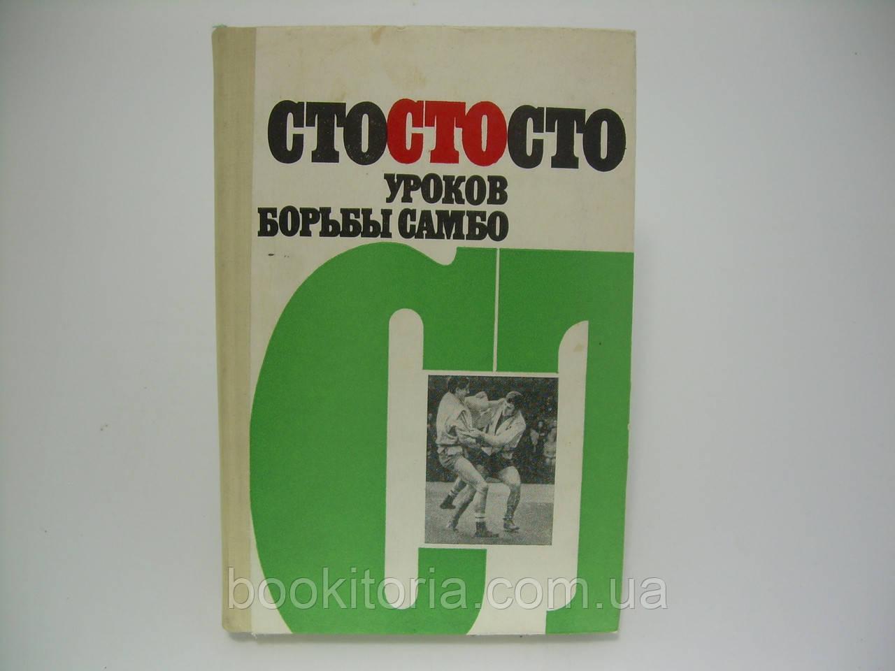 Сто уроков борьбы самбо (б/у).