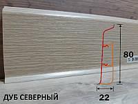 Напольный современный плинтус из ПВХ , высота 80 мм длина 2,2 м Дуб северный