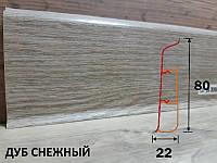 Плинтус-короб из пластика , высота 80 мм длина 2,2 м Дуб снежный