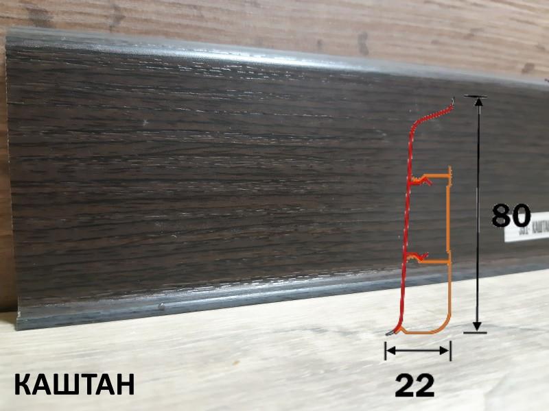 Тёмный напольный прямоугольный плинтус , высота 80 мм длина 2,2 м Каштан
