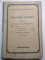 Классный журнал спецшколы-интерната Одесса 1965-1966 год