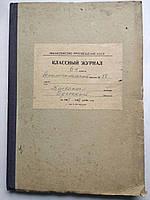 Классный журнал вспомогательной школы Одесса 1967-1968 год