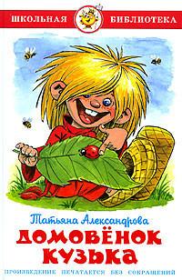 Домовёнок Кузька  Александрова Т.