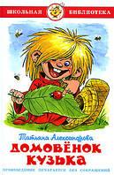 Домовёнок Кузька  Александрова Т., фото 1