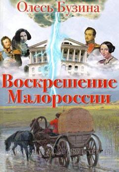 Воскрешение Малороссии Бузина О