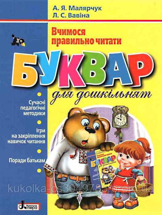 Буквар для дошкільнят  Вчимося правильно читати