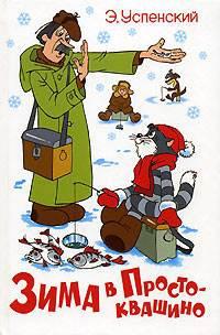 « Зима в Простоквашино » Э. Успенский