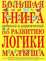 Большая книга заданий и упражнений по развитию логики малыша, фото 1