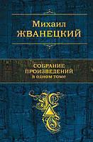 Собрание произведений в одном томе  Жванецкий М М