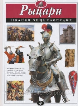 Рыцари  Полная энциклопедия