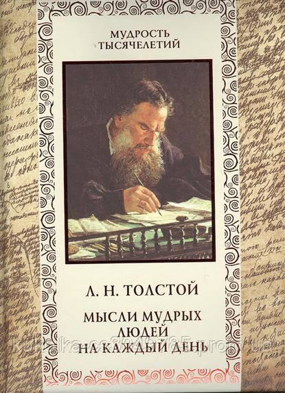 Мысли мудрых людей на каждый день Толстой Л