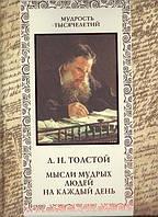 Мысли мудрых людей на каждый день Толстой Л, фото 1