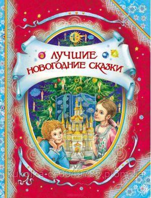 Лучшие новогодние сказки Андерсен Г Х  Гофман Э