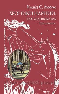 Хроники Нарнии Последняя битва  Три повести Льюис К С