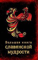 Большая книга славянской мудрости, фото 1
