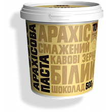 Арахісова паста 500 г, З білим шоколадом та кавовими зернами