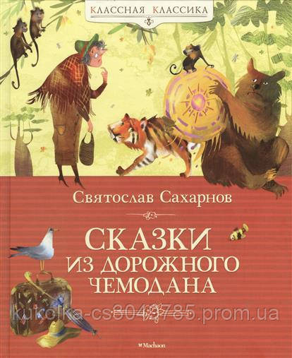 Сахарнов С. Сказки из дорожного чемодана  Классная классика