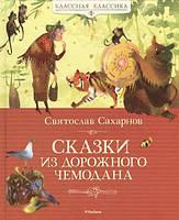 Сахарнов С. Сказки из дорожного чемодана  Классная классика, фото 1