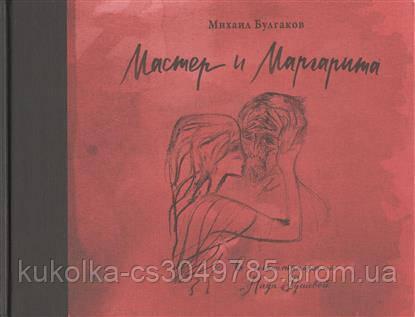 Мастер и Маргарита с иллюстрациями. Булгаков М.
