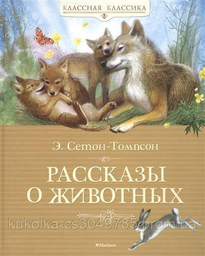 Сетон-Томпсон Э. Рассказы о животных  Классная классика