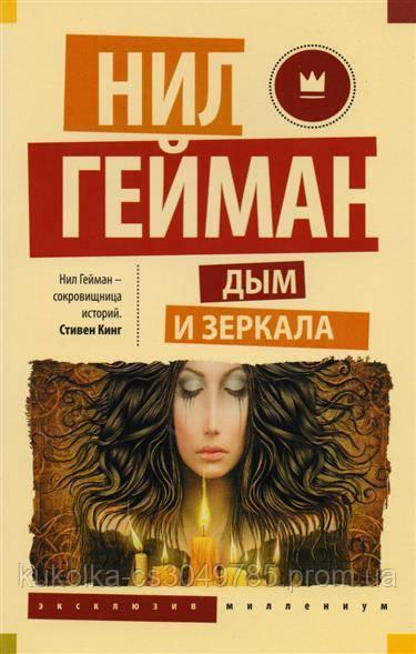 Дым и зеркала  Гейман Н.