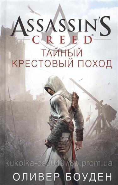 Assassin's Creed. Тайный крестовый поход  Боуден О.