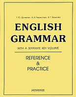 Грамматика английского языка  Дроздова Т.