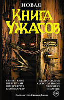 Новая книга ужасов  Кинг С