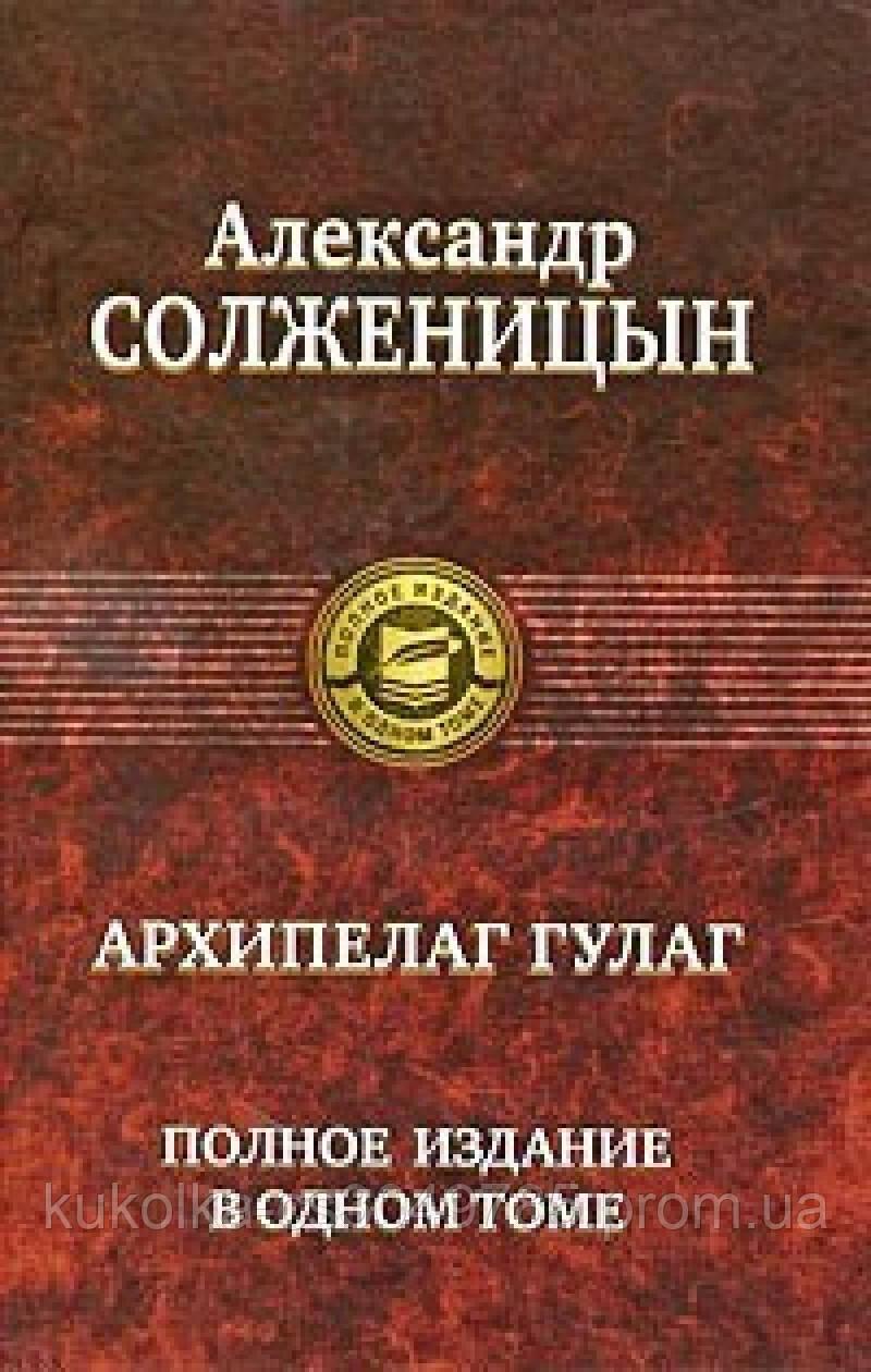 Архипелаг Гулаг. Полное издание в одном томе  Солженицын А