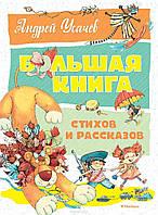Большая книга стихов и рассказов. Усачев А., фото 1