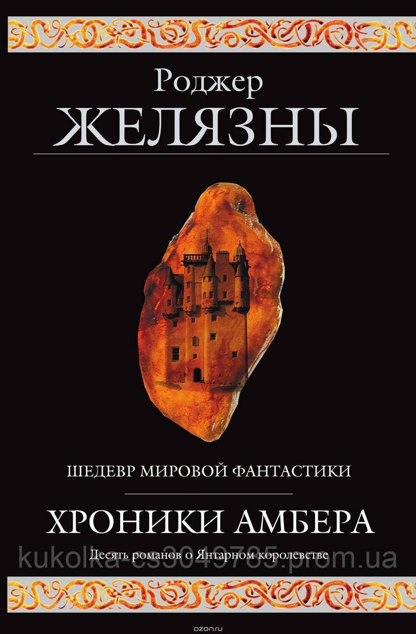 Хроники Амбера. 10 романов под одной обложкой.