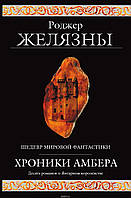 Хроники Амбера. 10 романов под одной обложкой., фото 1