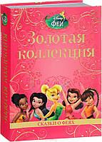 Сказки о феях Золотая коллекция