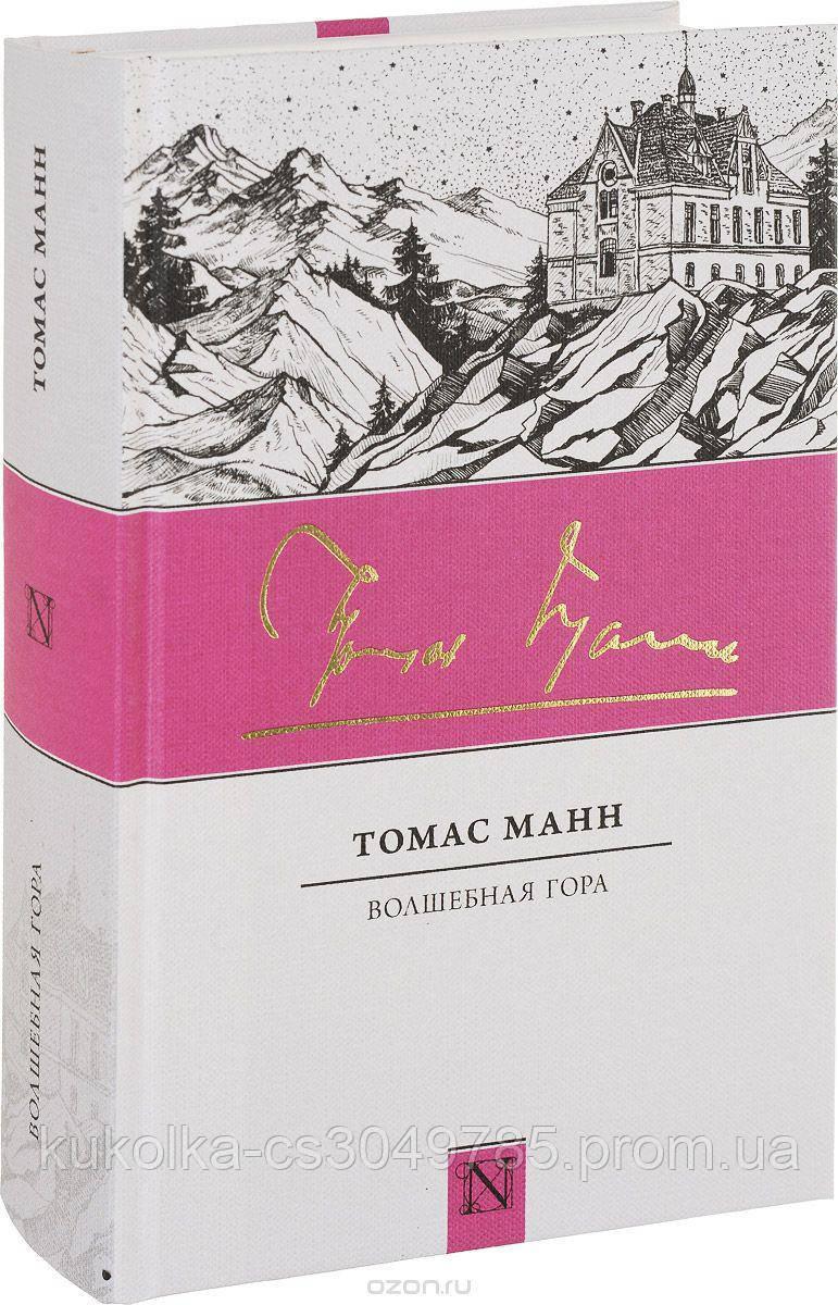 Волшебная гора Томас Манн