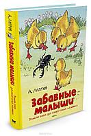 Забавные малыши. Большая книга для самых-самых маленьких, фото 1