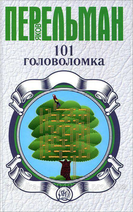 101 головоломка  Перельман Я.