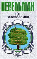 101 головоломка  Перельман Я., фото 1