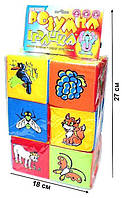 """Развивающие мягкие кубики Розумна іграшка """"Живий світ"""",6 шт., 36 картинок,100% хлопок, фото 1"""