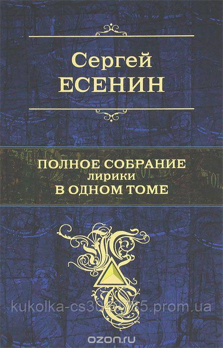 Сергей Есенин. Полное собрание лирики в 1 томе