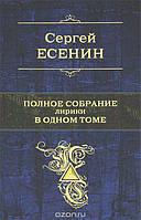 Сергей Есенин. Полное собрание лирики в 1 томе, фото 1