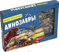 Детская энциклопедия Динозавры, фото 1