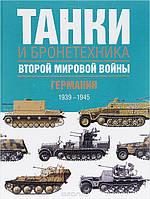 Танки и бронетехника Второй мировой войны. Германия. 1939-1945, фото 1
