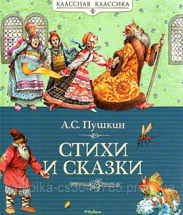 Стихи и сказки  Александр Пушкин, фото 1