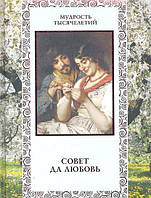 Совет да любовь  Кожевников А., фото 1